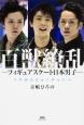 百獣繚乱-フィギュアスケート日本男子- ソチからピョンチャンへ