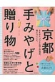 京都 手みやげと贈り物 C&Lifeシリーズ さすがキョウトな極上の逸品、勢ぞろいです。