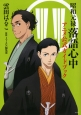 昭和元禄落語心中 アニメ公式ガイドブック