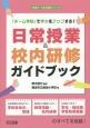 日常授業&校内研修ガイドブック 「チーム学校」で学力をアップする!