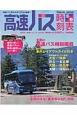 高速バス時刻表 2015~2016冬・春