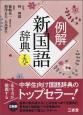 例解・新国語辞典<第9版>