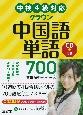 中検4級対応 クラウン 中国語単語700 CD付き