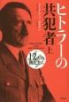 ヒトラーの共犯者<新装版>(上) 12人の側近たち