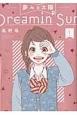 夢みる太陽 (1)