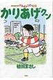 かりあげクン (57)