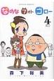 なのな フォト ゴロー (4)