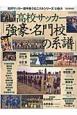 強豪・名門の系譜<完全保存版> 高校サッカー選手権クロニクルシリーズ3