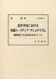 近代中国における知識人・メディア・ナショナリズム 鄒韜奮と生活書店をめぐって