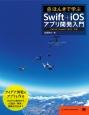 ほんきで学ぶ Swift+iOSアプリ開発入門 Swift2,Xcode7,iOS9対応