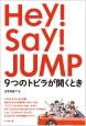 Hey!Say!JUMP 9つのトビラが開くとき