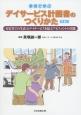 事例で学ぶ デイサービス計画書のつくりかた<改訂版> 「自宅等での生活」とデイサービスを結ぶアセスメント