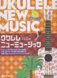 ウクレレ/ニューミュージック ~ウクレレ1本で奏でる思い出の名曲集 模範演奏CD付