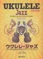 ウクレレ・ジャズ<増補改訂新版> 模範演奏CD付 ウクレレ1本で名曲の演奏が楽しめる極上のスタンダー