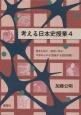 考える日本史授業 歴史を知り、歴史に学ぶ!今求められる《討論する歴史(4)