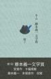 第1回 藤本義一文学賞 帽子