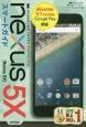 ゼロからはじめる Nexus5X スマートガイド