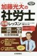 加藤光大の 社労士 合格レッスン 一問一答 社会保険編 2016