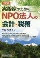 実務家のためのNPO法人の会計と税務<五訂版>