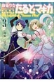 """魔法少女たると☆マギカ The Legend of """"Jeanne d'Arc"""" (3)"""