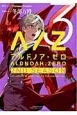 ALDNOAH.ZERO 2nd Season (3)