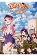 がっこうぐらし!TVアニメ公式ガイドブック 学園生活部活動記録