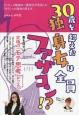 30歳を超えた独身女は全員ファザコン!? ゲッターズ飯田の一番弟子が見出した「モテ」への運命