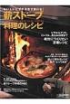 薪ストーブ料理のレシピ おいしいピザが自宅で焼ける!