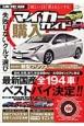 マイカー購入ガイド<決定版> 最新国産全194車!ベストバイ決定!!