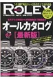 REAL ROLEX 大特集:67ページオールカタログ<最新版> (15)