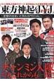 東方神起&JYJ 2016