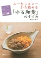 ルーなしカレーから始める「ゆる和食」のすすめ