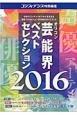 オリコン 芸能界ベストセレクション 2016 コンフィデンス特別編集