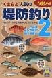 くまもと人気の堤防釣り 54港65カ所の釣り場案内(2)