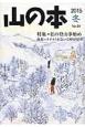 山の本 2015冬 特集:私の登山事始め 随想=オオカミを急いで呼び戻せ (94)