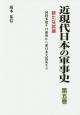 近現代日本の軍事史 新たな試練 同時多発テロ前夜から東日本大震災まで (5)
