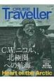 CRUISE Traveller Winter2016 C.W.ニコル、北極圏への航海。 世界の船旅画報
