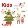 Kids plus ~ジブリ de Christmas~