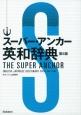 スーパー・アンカー 英和辞典<第5版>