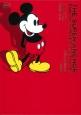 スーパー・アンカー 英和辞典<ミッキーマウス版・第5版>