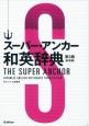 スーパー・アンカー 和英辞典<新装版・第3版>