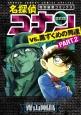 名探偵コナンvs.黒ずくめの男達 (2)
