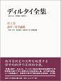 ディルタイ全集 詩学・美学論集 (5)