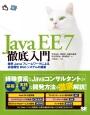 Java EE 7徹底入門 標準Javaフレームワークによる高信頼性Webシス