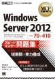 Windows Server 2012 スピードマスター問題集 マイクロソフト認定資格学習書