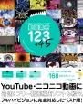 動画素材123+45 DVD-ROM付 まるごとFREEでつかえるムービー素材集