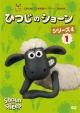 ひつじのショーン シリーズ4 VOL.1