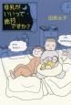 母乳がいいって絶対ですか?