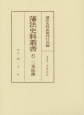 藩法史料叢書 二本松藩 (6)