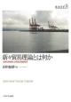 新々貿易理論とは何か 企業の異質性と21世紀の国際経済